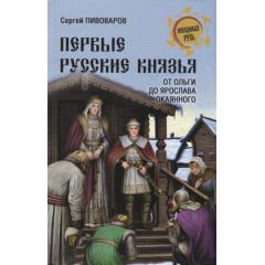 Первые русские князья. От Игоря Старого до Ярослава. Пивоваров С.А.