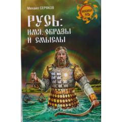 Русь: имя, образы и смыслы. Серяков М.Л.