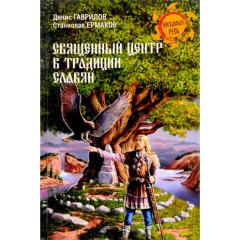 Священный центр в традиции славян. Ермаков С.Е.