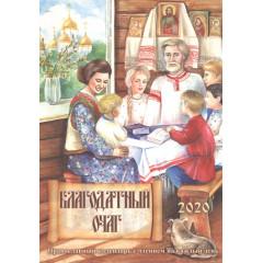 Благодатный очаг. Православный календарь с чтением на каждый день, 2020 год Давыдова М.А.