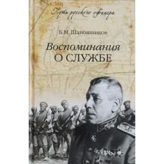 Воспоминания о службе. Шапошников Б.М.