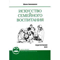 Искусство семейного воспитания. Педагогическое эссе. Амонашвили Шалва Александрович
