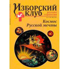 Журнал Изборский клуб. Выпуск 1-2, 2021