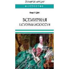 Всемирная история искусств. Гнедич П.П.