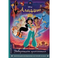 Аладдин. Невероятные приключения. Книга для чтения с цветными картинками.