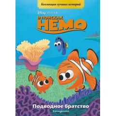 В поисках Немо. Подводное братство. Книга для чтения с цветными картинками.