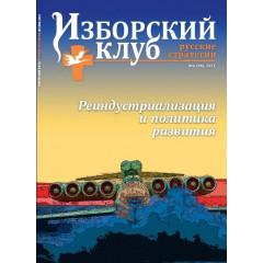 Журнал Изборский клуб. Выпуск 4, 2021 «Реиндустриализация и политика развития»
