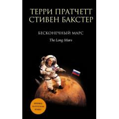 Бесконечный Марс. Пратчетт Т., Бакстер С.
