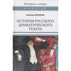 История русского драматического театра. Евреинов Н.Н.
