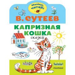 Капризная кошка. Сутеев В.Г.
