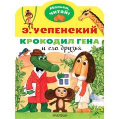 Крокодил Гена и его друзья. Успенский Э.Н.