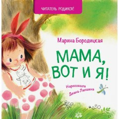 Мама, вот и я! М.Бородицкая